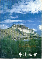 Guide Potala Palace[text in Chinese & Tibetan]