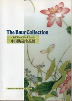Masterpieces of Chinese Ceramics Baur Collection
