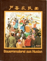 Bauernmalerei aus Huxian[Farmer paintings from Huxian]