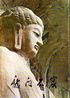Dung Huang Grottoes