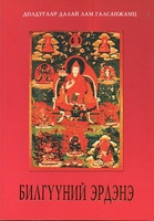 107 Gems of Wisdom of the Seventh Dalai Lama