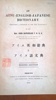 An Ainu-English-Japanese Dictionary.Including a Grammar