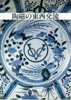 Inter-influence of Ceramic Art in East and West